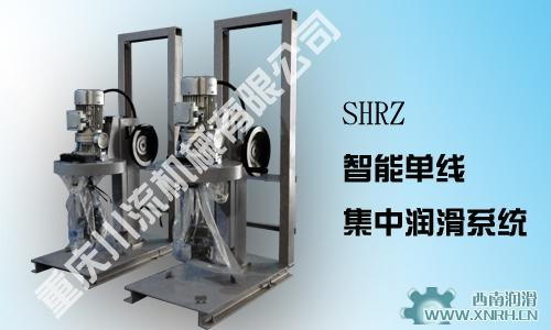 SHRZ智能单线集中润滑系统